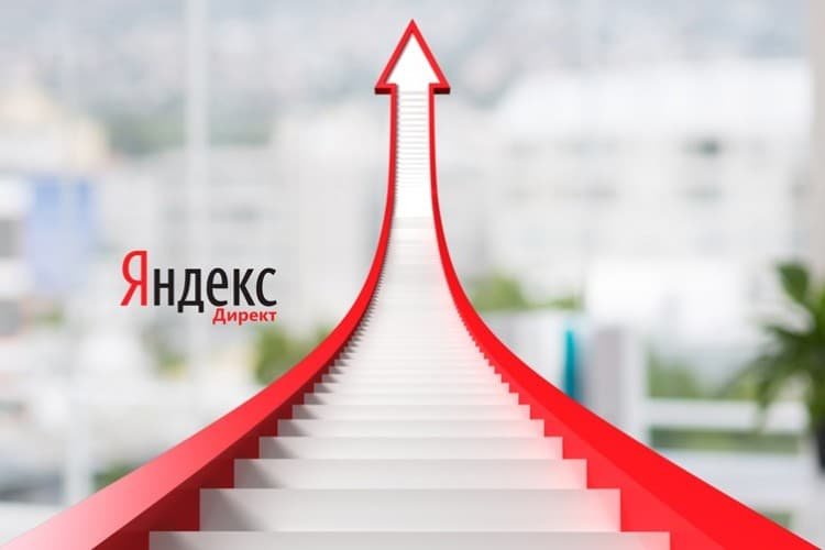 5 способов раскрутить ваше объявление на Яндекс.Директ