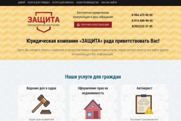 Тюнинг сайта для Юристов